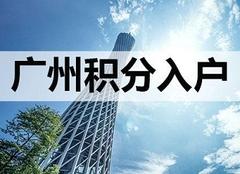 广州积分入户条件 2019年广州积分入户小常识分析