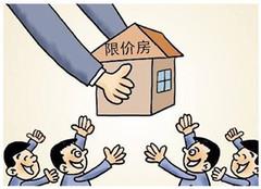 武汉限价房申请条件 限价房可以买卖吗