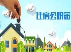 广州公积金提取条件 2019年广州公积金提取流程