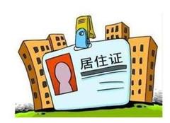 聊城办理居住证需要什么材料 聊城办理居住证条件