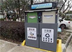 上海将投放AI垃圾桶 不会垃圾分类的福音!