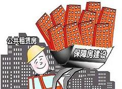 北京保障房申请条件 北京保障房申请材料