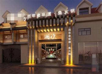杭州火锅店装修设计公司 火锅店装修设计效果图