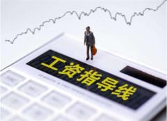 2019年北京工資指導線出爐 在京工作工資有望上漲8%