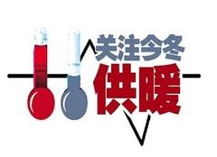 天津取暖费标准2019 天津供暖什么时候开始