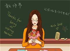 教师节送老师什么比较好呢 教师节老师的祝福语怎么写