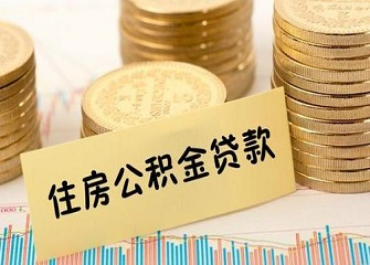 2019沈阳住房公积金贷款攻略 2019公积金贷款利率