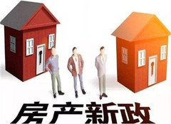 2019年上海市购房新政策 沪籍和外地人买房限制多!
