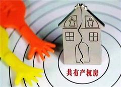 2019福州共有产权房申请条件、材料、时间指南
