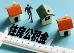 慈溪市住房公积金贷款额度降了