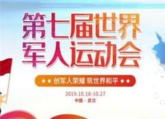 武汉军运会开幕式时间 武汉军运会门票怎么买