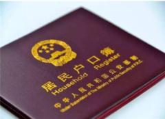 杭州落户政策2019 杭州全面放开人才落户条件
