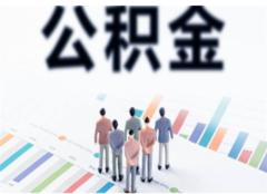 2019年北京公积金新政策 北京住房公积金缴存基数上下限调整