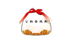 衢州公积金提取新政 衢州退休公积金提取流程复杂吗