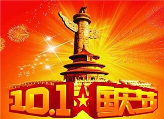 2019国庆高速免费哪几天 高速路国庆节收过路费吗