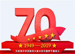 2019国庆70周年大阅兵 2019阅兵时间安排