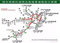 杭州哪些高速路浙a免费 杭州国庆假期高速收费吗