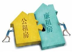 重庆公租房申请条件 重庆市公租房政策2019