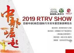 2019首届中部(南昌)国际汽车房车露营旅游博览会