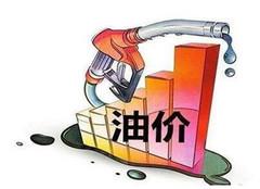 国内油价或上调2019 国内油价最新消息