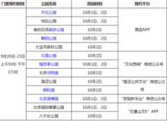 國慶北京公園免費 18家公園免費開放一覽表