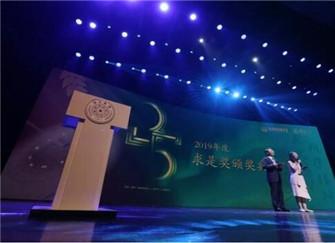 2019年度求是奖最新消息 杨振宁终身成就奖