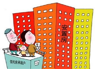 福州安置房怎么申请 2019福州安置房买卖政策