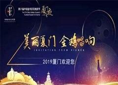 金鸡奖初选名单公布 2019厦门金鸡奖开幕举办时间地点(实时更新)
