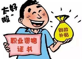 福州职业培训补贴开始啦 2019福州见证补贴有哪些申请