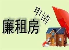 厦门廉租房申请条件2019 厦门廉租房申请时间、地点、材料、租金指南