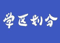 2019合肥学区划分出炉 2019合肥蜀山区中小学学区划分