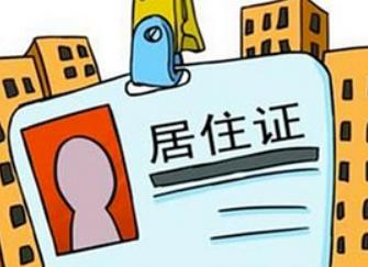 连云港居住证怎么办理 连云港居住证办理条件