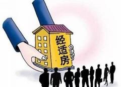 2019张家港经济适用房申请条件 张家港经济适用房价格