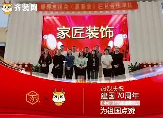 慶祝新中國成立70周年 邯鄲家匠裝飾攜手齊裝網開啟國慶裝修狂歡季