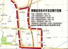 邯鄲限行最新消息2019 邯鄲市限行規則調整要注意