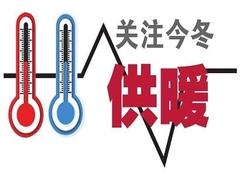 乌鲁木齐2019供暖时间 乌鲁木齐供暖费用标准