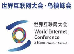世界互联网大会将在浙江乌镇举行 携手共建网络空间命运共同体