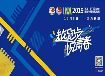 2019厦门马拉松时间表 比赛报名地点路线成绩人数安排
