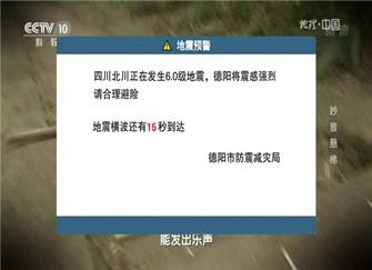 地震预警覆盖四川 地震预警与死神赛跑争分夺秒