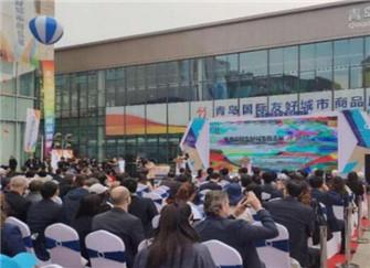 青岛国际友好城市商品展开幕 打造永不落幕的友城文化品牌