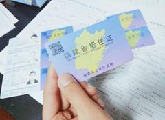 泉州居住证如何办理 2019泉州可以网上办理居住证