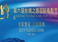 2019第六届丝绸之路电影节闭幕 明星阵容、获奖名单回顾