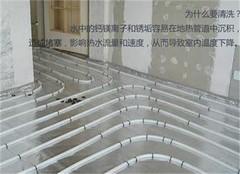 北京地暖清洗價格 北京清洗地暖公司
