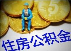 郴州公积金贷款新政策 郴州公积金贷款条件