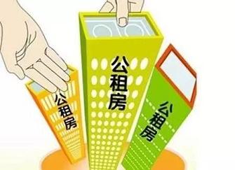 石家庄公租房申请条件2019 石家庄公租房小区名单