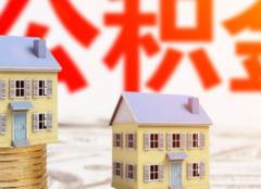 秦皇島公積金貸款新政策 秦皇島最新公積金提取條件