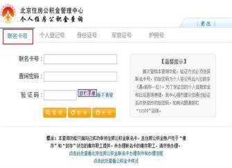 北京公積金怎么查詢 北京公積金怎么查詢明細