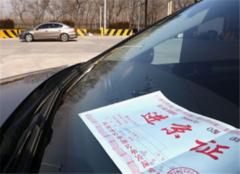 11月1日進京證新規施行 百萬外阜車輛何去何從?