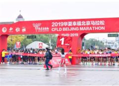 北京馬拉松新紀錄 非洲小伙2小時7分06秒獲冠軍