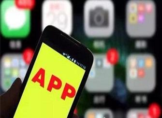 工信部将对哪些APP进行整治 APP侵害用户权益工信部将如何整治